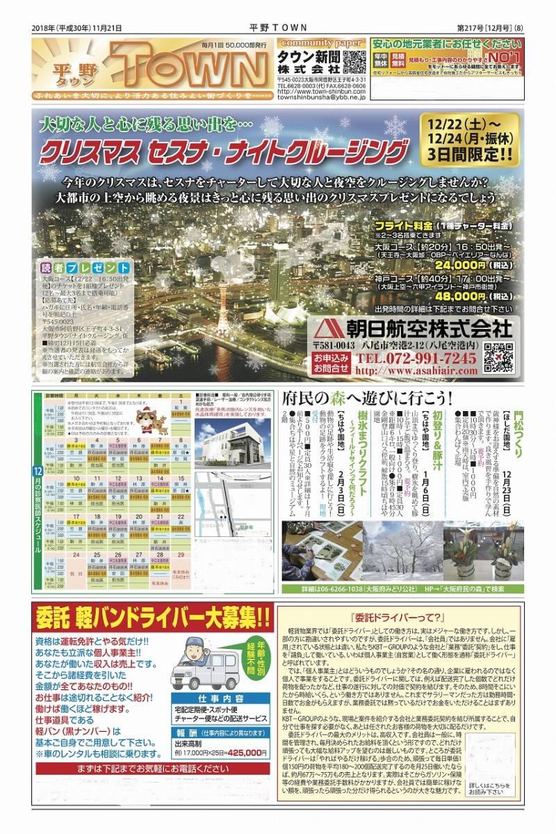 当社クリスマス遊覧が新聞に紹介されました。