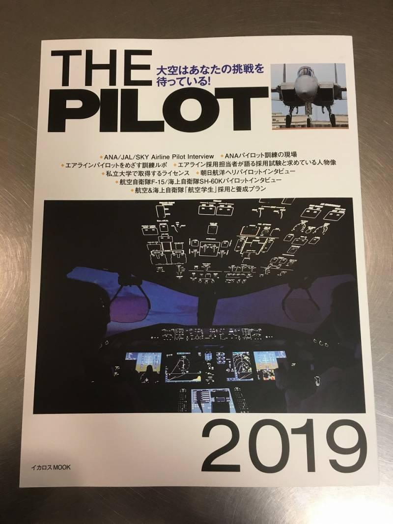 イカロス出版の雑誌『THE PILOT 2019』当校の取材記事が掲載されました