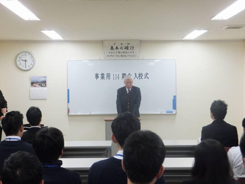 「事業用操縦士課程114期」の入校式を実施しました。