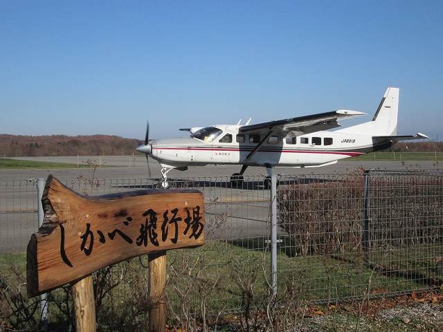 鹿部飛行場管理要員募集のお知らせ【急募】
