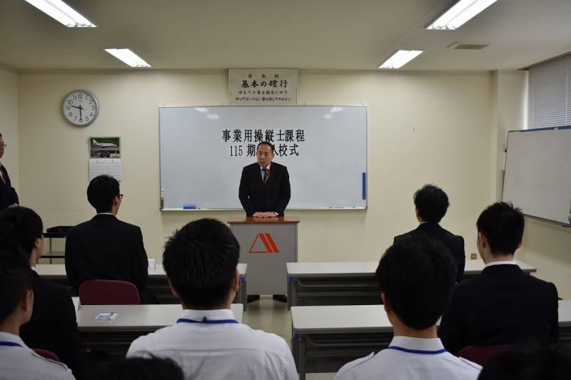 「事業用操縦士課程115期」の入校式を実施しました。