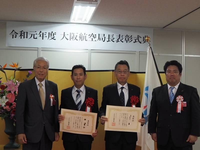 大阪航空局長表彰を受賞いたしました。
