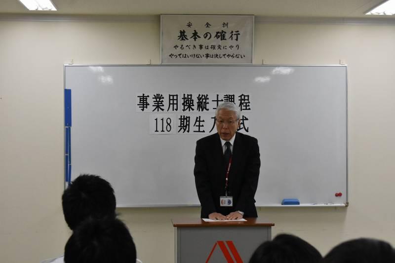 「事業用操縦士課程118期」の入校式を実施しました。