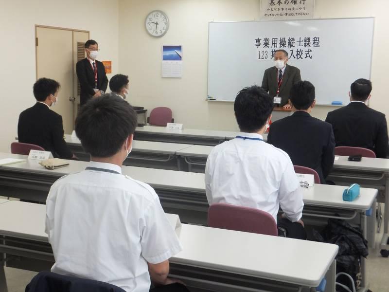 「事業用課程123期入校式」を実施致しました。