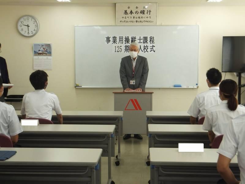 「事業用課程125期入校式」を実施致しました。