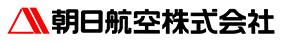 朝日航空株式会社